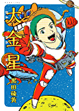 大金星 (アフタヌーンコミックス)