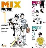 [まとめ買い] MIX(ゲッサン少年サンデーコミックス)