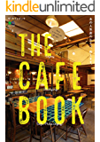 THE CAFE BOOK[雑誌] エイムック