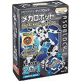 アソブロック (ASOBLOCK) CREATIONシリーズ メカロボット メカロボ