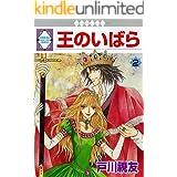 王のいばら(2) (冬水社・いち*ラキコミックス)
