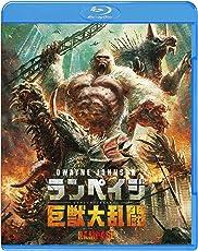 ランペイジ 巨獣大乱闘 ブルーレイ&DVDセット (2枚組) [Blu-ray]