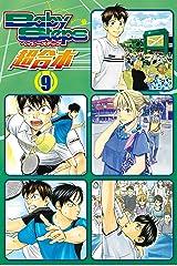 ベイビーステップ 超合本版(9) (週刊少年マガジンコミックス) Kindle版