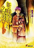 新・時空のクロス・ロード2 黄色い瞳の男の子 (電撃文庫)