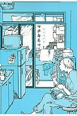 マチキネマ 1 (ネクストFコミックス) Kindle版