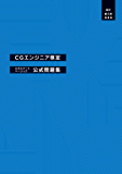 CGエンジニア検定エキスパート・ベーシック公式問題集 [改訂第三版]