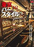 東京バースタイル[雑誌] CLUTCH BOOKS