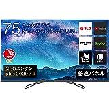 ハイセンス 75V型 4Kチューナー内蔵 ULED液晶テレビ 75U8F Amazon Prime Video対応 倍速パネル搭載 2020年モデル 3年保証