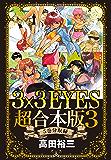 3×3EYES 超合本版(3) (ヤングマガジンコミックス)