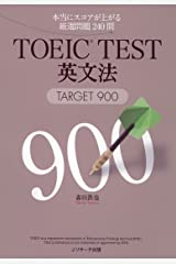 TOEIC TEST英文法―TARGET 900 Kindle版