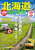 北海道ツーリングベストガイド2020 (ヤエスメディアムック625)