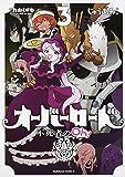 オーバーロード 不死者のOh! (3) (角川コミックス・エース)