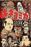 キネコミカ (ハヤカワコミック文庫)