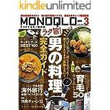 MONOQLO (モノクロ) 2019年 03月号 [雑誌]