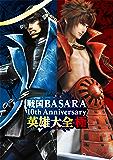 戦国BASARA 10th Anniversary 英雄大全・極 (電撃の攻略本)