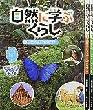 自然に学ぶくらし(全3巻セット)