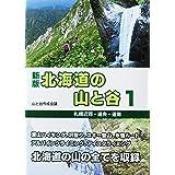 北海道の山と谷-1