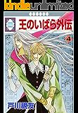 王のいばら外伝(4) (冬水社・いち*ラキコミックス)