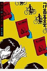 つげ義春大全 第十五巻 紅い花 李さん一家 (コミッククリエイトコミック) Kindle版