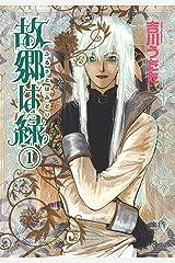 故郷は緑(1) Kindle版