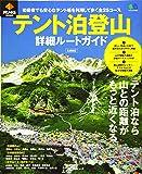 PEAKS特別編集 テント泊登山詳細ルートガイド (エイムック 4034)