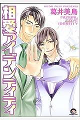 相愛アイデンティティ (GUSH COMICS) Kindle版