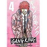 ギャングキング(4) (週刊少年マガジンコミックス)