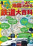 JR私鉄全線地図でよくわかる鉄道大百科 (こども絵本)