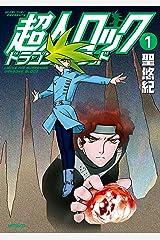 超人ロック ドラゴンズブラッド 1 (エムエフコミックス フラッパーシリーズ) Kindle版