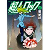 超人ロック ドラゴンズブラッド 1 (エムエフコミックス フラッパーシリーズ)