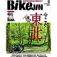 BikeJIN2021年9月号