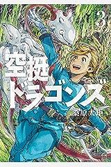 空挺ドラゴンズ(3) (アフタヌーンコミックス) Kindle版