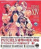 ファイナルファンタジーXIV: 新生エオルゼア オフィシャルコンプリートガイド(SE-MOOK)