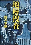 地層捜査 特命捜査対策室 (文春文庫)