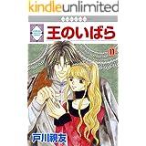 王のいばら(11) (冬水社・いち*ラキコミックス)