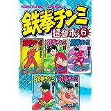鉄拳チンミ 超合本版(6) (月刊少年マガジンコミックス)