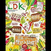 LDK (エル・ディー・ケー) 2021年6月号 [雑誌]