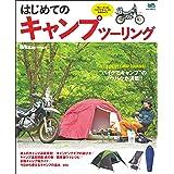 はじめてのキャンプツーリング[雑誌] エイムック