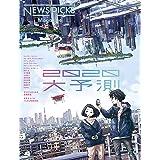 NewsPicks Magazine 2020 vol.6 [雑誌]