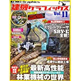 建機グラフィックス Vol.11 (GEIBUN MOOKS)