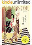 KIMONO姫12 キモノ・スタイル・ブック編
