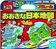 トミカ プラレール あそんでおぼえるおおきな日本地図