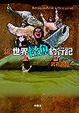 新・世界怪魚釣行記 (扶桑社BOOKS)