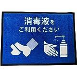 STESSHU 注意喚起用マット 消毒 案内 店舗用 ゴムマット フロアサイン 消毒液を使用してください