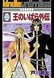 王のいばら外伝(7) (冬水社・いち*ラキコミックス)