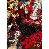 ゴジラ S.P<シンギュラポイント> Vol.2 Blu-ray 初回生産限定版