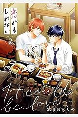恋かもしれない 2【特典付き】 (フルールコミックス) Kindle版