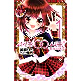 AKB0048 EPISODE0(1) (なかよしコミックス)
