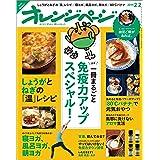オレンジページ 2015年 2/2号 [雑誌]