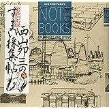 超絶記録! 西山夘三のすまい採集帖 (LIXIL BOOKLET)
